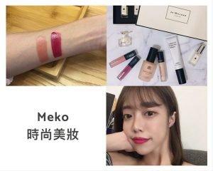 【彩妝推薦】MEKO時尚美妝◆2019全新系列◆台灣品牌。平價女神級彩妝品
