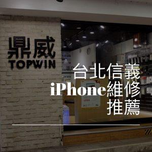 【手機維修推薦】台北信義區│鼎威蘋果維修◆iPhone維修◆iPad維修