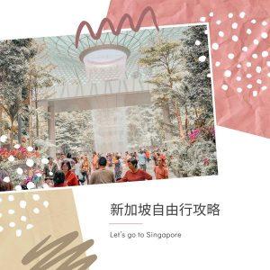 【旅遊】新加坡自由行攻略