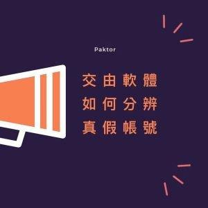 【交友APP│心得分享】Paktor拍拖。如何分辨對方是不是假照片