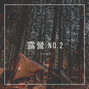 【露營探險No.2】南投國姓-水秀農場|南洋杉森林露營區