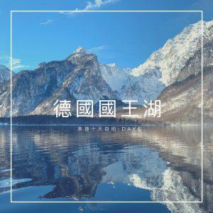 【遊記】2020奧捷自助Day6|Part1-快閃德國國王湖Königssee
