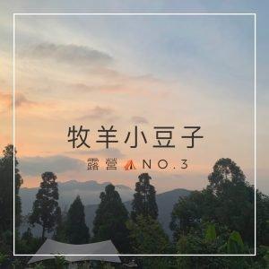 【露營探險No.3】新竹五峰-牧羊小豆子