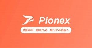 【區塊鏈】Pionex派網:新手也能懂的網格交易