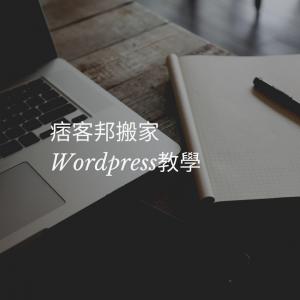 【教學】痞客邦搬家到WordPress完整流程教學。自己搬家好簡單