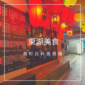 【食記|台北內湖捷運東湖站】平價串燒日本料理。鳥居町日料居酒屋