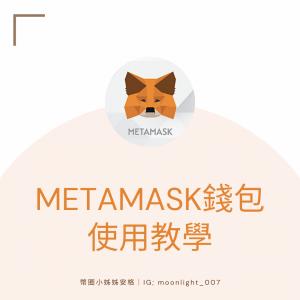 小狐狸 Metamask 使用教學|區塊鏈瀏覽器錢包-BSC幣安智能鏈連接設定