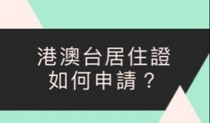 【分享│中國大陸】2019港澳台居住證如何申請?經驗分享甘苦談