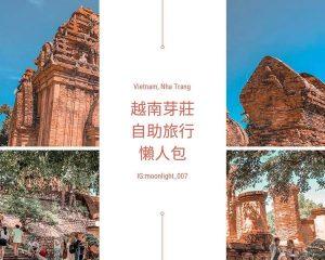 【越南-芽莊】越南自助旅行懶人包~簽證,景點,交通攻略