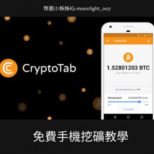 Cryptotab 手機挖礦|免費挖比特幣。被動式收入。掛網也能賺錢(2021.06更新)