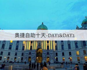 【遊記】2020奧捷自助|一個人的十天奧捷之旅-Day1