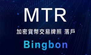 【投資理財】BingBon盈幣寶//全球最大虛擬合約交易平台。理財新手也可以玩,手把手教學文(入內查看)