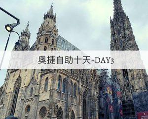【遊記】2020奧捷自助十天|Day3-維也納