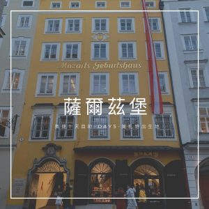 【遊記】2020奧捷自助十天:Day5|薩爾茲堡-溫特山纜車、莫札特誕生地