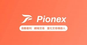 Pionex派網-新手也能秒懂的網格交易教學