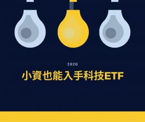 【投資理財】入手台股科技ETF-小資/小額也可以。台積電/聯發科/大立光買起來