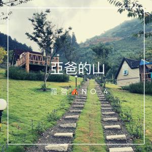 【露營探險No.4】宜蘭大同鄉-亞爸的山