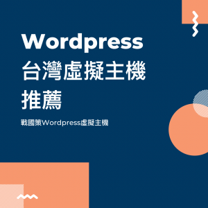 WordPress虛擬主機推薦-戰國策台灣WordPress虛擬主機