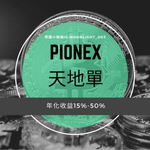 Pionex教學-網格天地單,新手也能三分鐘開單。年化收益15-50%。比特幣自動套利,漲跌都能賺錢