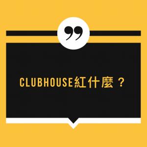 Clubhouse是什麼?怎麼邀請?如何被邀請?居然有偷吃步的免費邀請法?