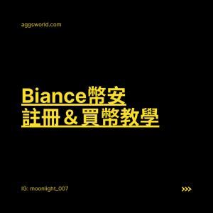 幣安Binance|刷卡買幣教學/如何註冊