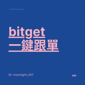 bitget幣記|可一鍵跟單的數字貨幣交易所平台1