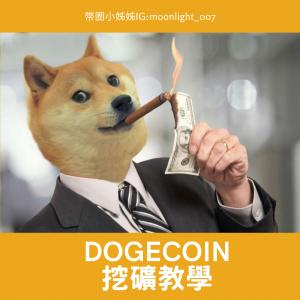 DOGECOIN狗幣挖礦教學|如何免費挖狗狗幣?