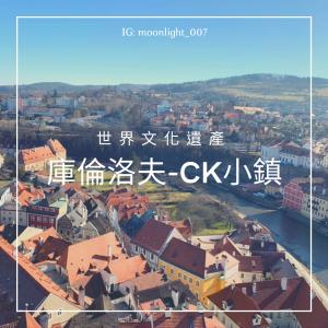 【遊記】2020奧捷自助Day7|走訪童話ck小鎮-庫倫洛夫