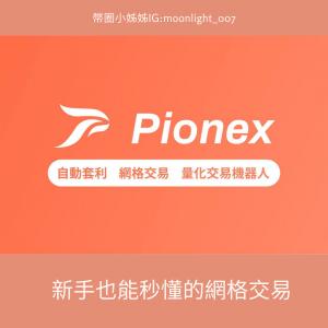 Pionex網格交易教學|新手也能秒懂