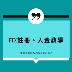 FTX交易所|註冊、出入金教學