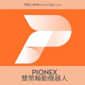 Pionex派網|屯幣寶是什麼?雙幣模式、多幣模式介紹教學