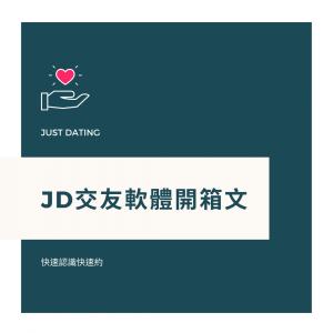 受保護的內容: 交友app分享|JD-Just Dating。快速認識快速約