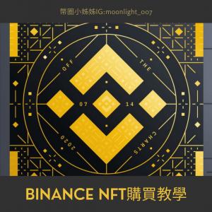 幣安NFT全攻略|NFT購買教學-盲盒/神秘盒搶購、拍賣會競拍