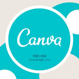 Canva教學大補帖|3分鐘完成精美圖片設計-社群人必備工具