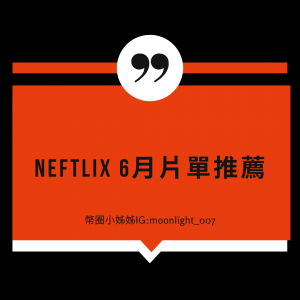 Neftlix6月推薦片單|WFH的防疫片單-電影+影集