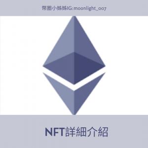 NFT大全|NFT是什麼?詳細介紹篇