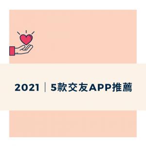 2021一定要認識的交友APP|5款PTT/Dcard網友推薦的交友軟體