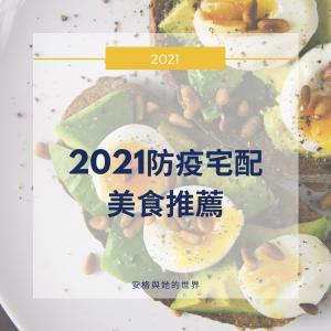 防疫美食推薦|宅在家也能吃美食-即時料理、肉類、蔬菜箱、水果、伴手禮。懶人專區