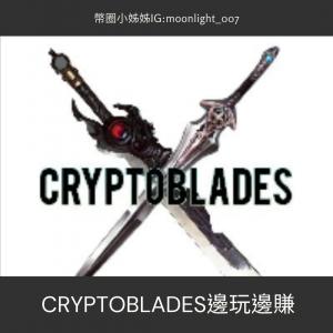 區塊鏈NFT遊戲|CryptoBlades神劍-新手教學攻略|邊玩邊賺