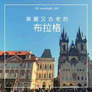 2020奧捷自助Day8、9|帶你玩布拉格-布拉格城堡、天文鐘、帝國咖啡館、查理大橋、Ice Pub